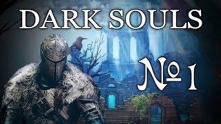 Dark Souls: усталый маг на тропе войны   Кривой эфир