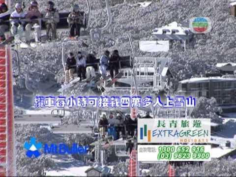 TVB Mt Buller 介绍