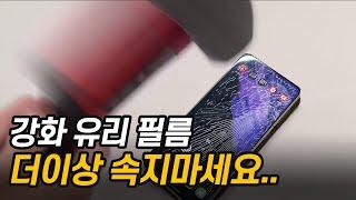 스마트폰 액정보호필름을 붙였는데 왜 깨질까? 강화유리 …
