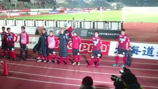 北海道コンサドーレ札幌0-3ヴァンフォーレ甲府.