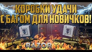 КОРОБКИ УДАЧИ С БАГОМ ДЛЯ НОВИЧКОВ!!! ЭКСПЕРИМЕНТ В WARFACE!!! (18+)