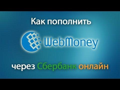 как пополнить вебмани через сбербанк онлайн.как пополнить  Webmoney через мобильный банк сбербанк