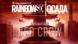 Tom Clancy's Rainbow Six Осада - Operation Red Crow [RU]