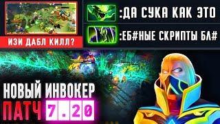 НОВЫЙ ИНВОКЕР УДИВИЛ ВСЕХ!!! ПАТЧ 7.20