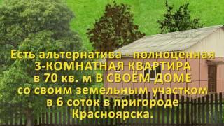 КУПИТЬ коттедж в Красноярске по цене 2-комнатной квартиры