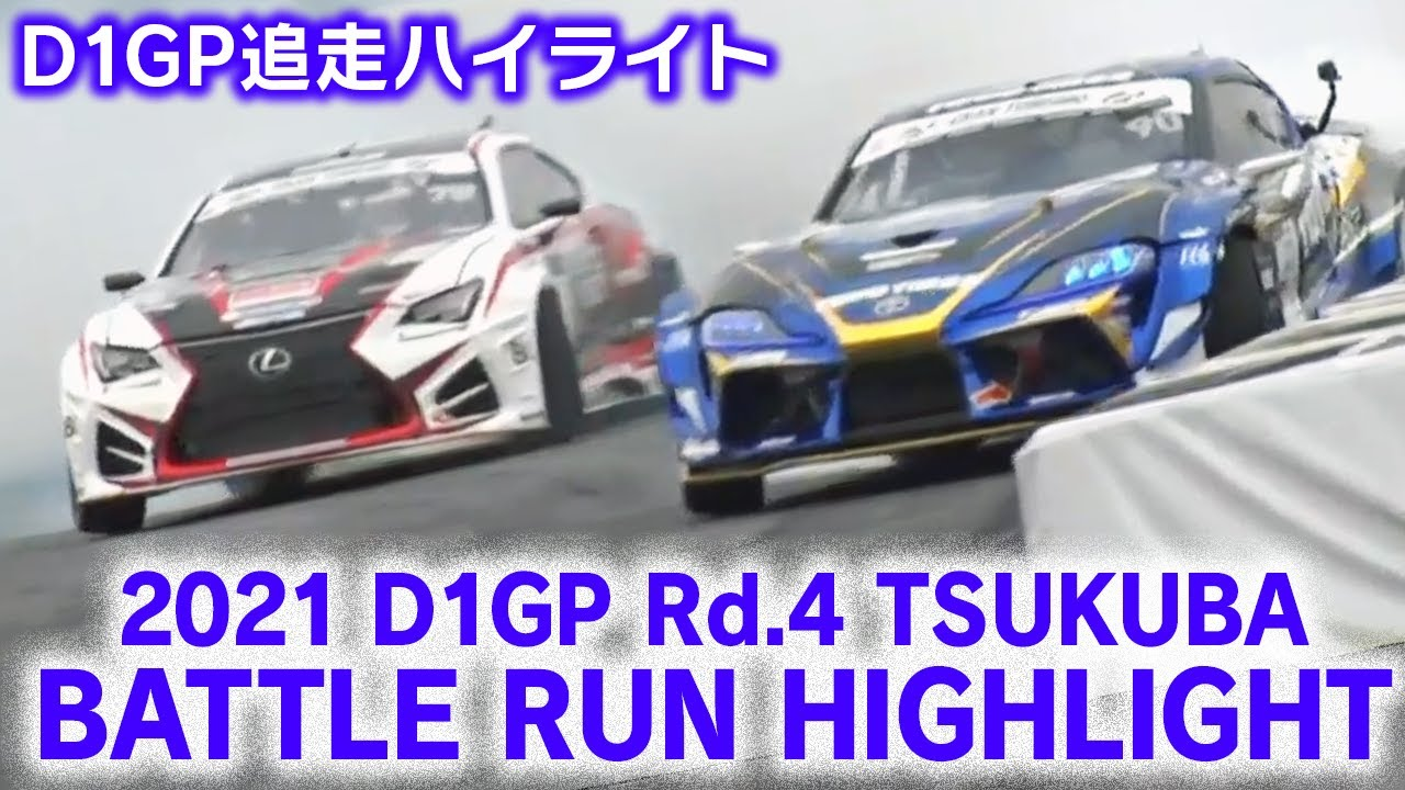 Download 2021 D1GP Rd.4 TSUKUBA BATTLE RUN HIGHLIGHT / 追走ハイライト