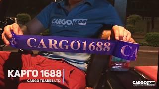 Доставка товаров оптом из Китая Карго 1688 | Доставка грузов из Китая | Транспортная компания(, 2017-09-12T13:01:59.000Z)