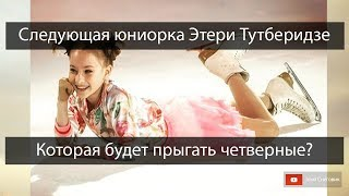 Софья Акатьева. Тайное оружие Этери Тутберидзе