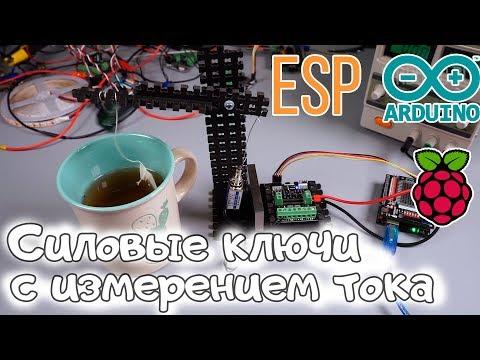 Модули силовых ключей с измерением тока, i2c - flash для Arduino, ESP, Raspberry Pi