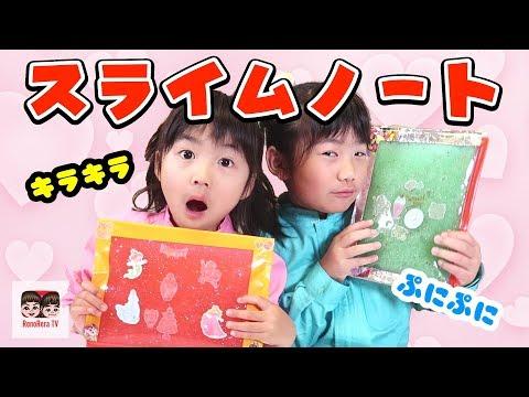 【DIY】めちゃカワ!キラキラスライムノート作ってみた!How To Make SLIME NOTEBOOK【#1096】