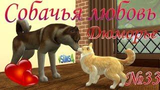 """The Sims 4 Династия Дюморье №33 💋 🐕💘""""Собачья любовь""""💘🐕"""