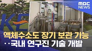 액체수소도 장기 보관 가능‥국내 연구진 기술 개발 (2…