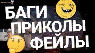 S.T.A.L.K.E.R Зов Припяти - Баги, Приколы, Фейлы #4