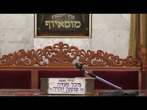 שידור חי בית הכנסת מוסיוף יום שלישי 6.8.19