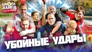 ЖИВАЯ СТЕНКА ИЗ ФИФЕРОВ | Нечай, 2DROTS, Гуркин, Жека, Финито