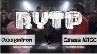 Oxxxymiron VS Слава КПСС (Гнойный) - RYTP