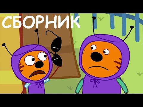 Три Кота | Веселые серии | Сборник мультфильмов для детей