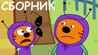 три кота | Пошалим? 🤪 | Сборник весёлых серий от СТС Kids