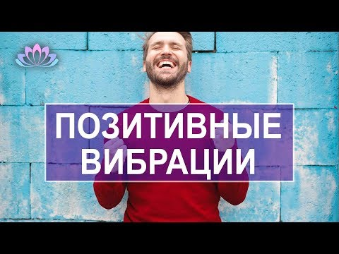 Позитивные вибрации и энергетика | Юрий Башта
