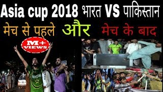 Pak media on India vs Pakistan Asia cup 2018