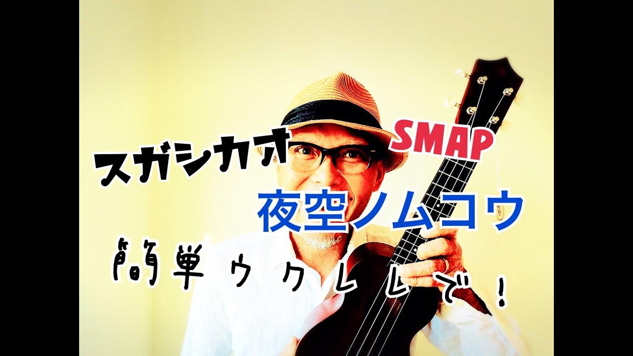 夜空ノムコウ・SMAP スガシカオ / ウクレレ 超かんたん版 【コード&レッスン付】GAZZLELE
