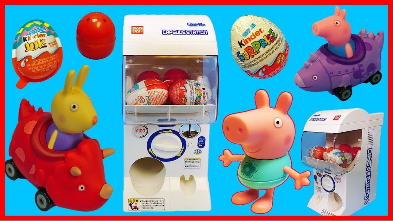 佩佩豬玩扭蛋機轉蛋機,得到好多驚喜玩具出奇蛋奇趣蛋