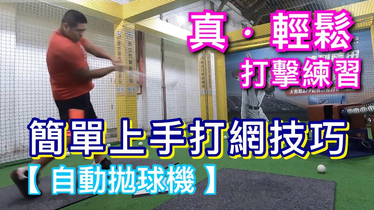 【棒球廢人小朱】簡單上手打網技巧!大魯閣自動拋球機!