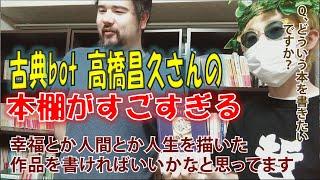 古典bot高橋昌久さんの本棚動画とインタビュー。読書法や読書のきっかけを伺いました