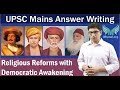 Religious reforms with Democratic Awakening in British Raj: UPSC Mains Answer Writing