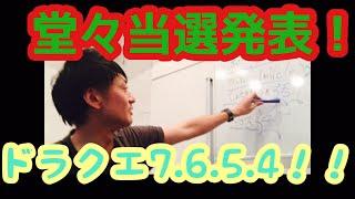 日本一の当選確率! 発表!ドラクエ4.5.6.7! 当たりは君だ!!