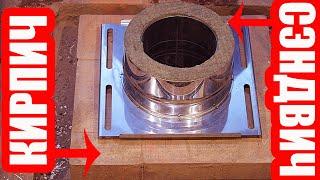 как сделать переход с кирпичной трубы на металлическую