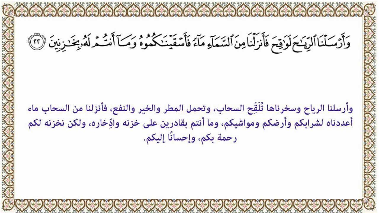 التفسير الميسر الآية 22 من سورة الحجر 015 Youtube