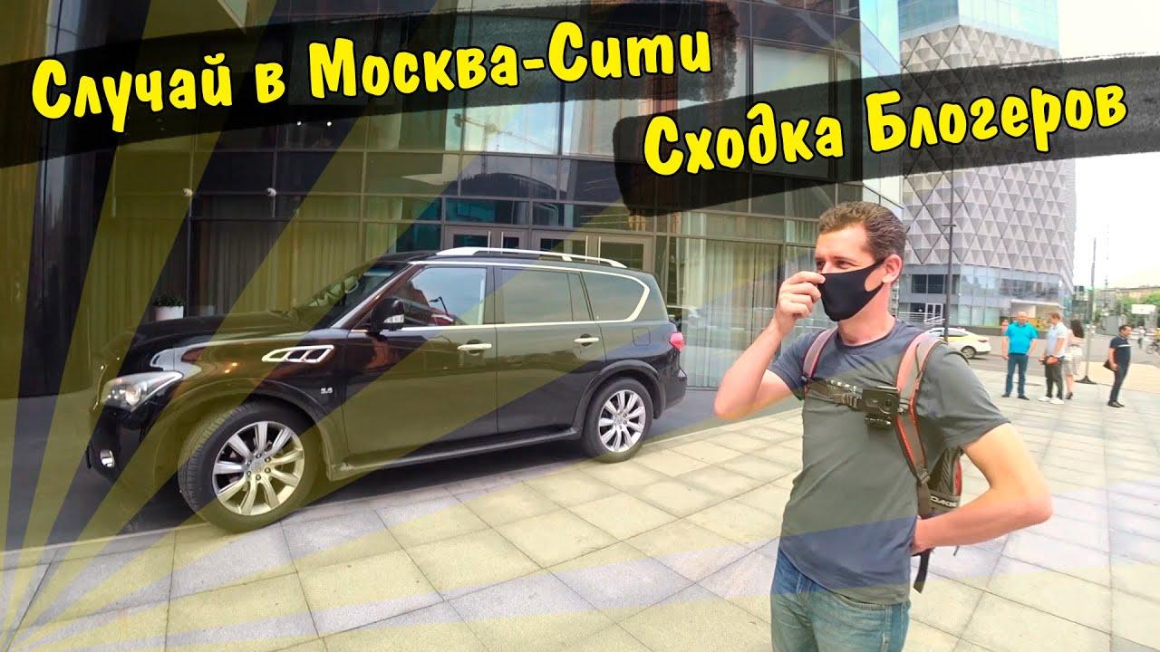 Случай в Башня Федерации Москва Сити \ Сходка Блогеров \ Раздаю Деньги Влог Рейд Хайп