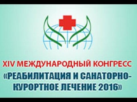22 Сентября 2016 XIV Международный Конгресс «Реабилитация и санаторно-курортное лечение 2016»