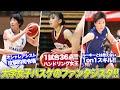 【バスケ】魅せるプレーの数々!大学女子バスケ界トップのポイントガードたち!