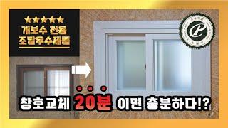 [우수조달제품] 비철거 방식 개보수전용 PVC창호