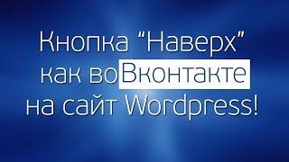 видео Кнопка «Вверх» с помощью плагинов на Word Press