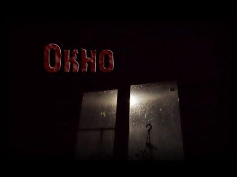 Страшные истории - Окно