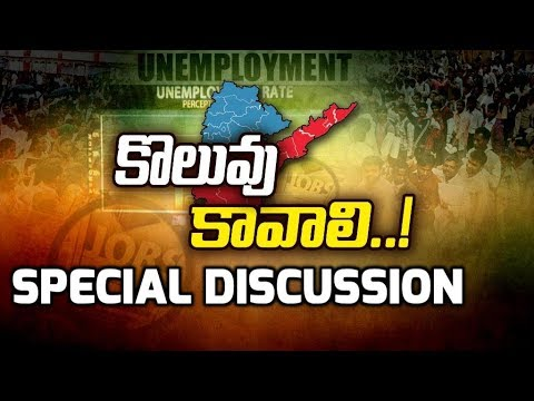 2017 Special Discussion On Unemployment In Telugu States | APPSC, TSPSC Notifications