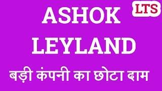 Ashok Leyland Share price | Investing | Stock market | Sensex Today |Ashok Leyland Stock |Lts