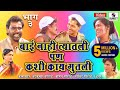 Bai Nahi Tyatali Pan Kashi Kay Gutali - Tamasha - Part 3 video