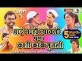 Download Bai Nahi Tyatali Pan Kashi Kay Gutali - Tamasha - Part 3 MP3 song and Music Video