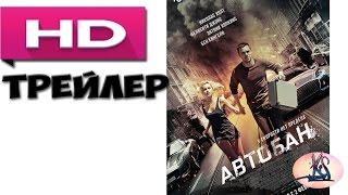 Автобан / Collide [Русский Трейлер] (2017)