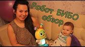 Обзор робота Бибо от Fisher Price - YouTube