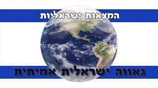 המצאות ישראליות - גאווה ישראלית