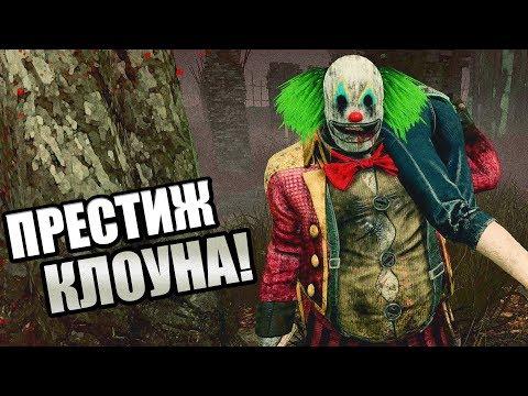 Dead by Daylight ► ПРЕСТИЖ КЛОУНА!