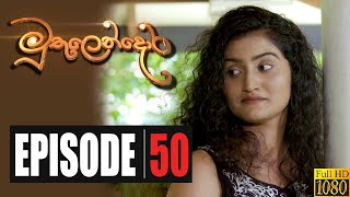 Muthulendora | Episode 50 22nd June 2020 Thumbnail