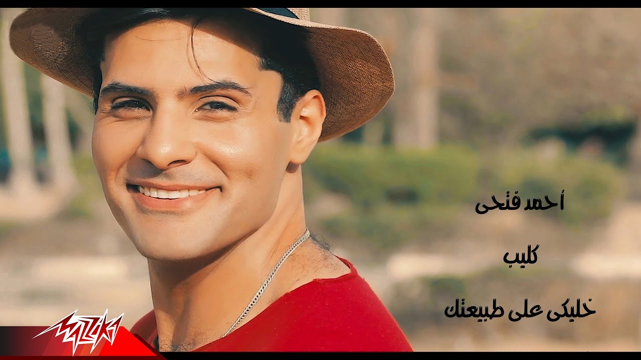 Ahmed Fathy Singer - Khaleky Ala Tabeatek | Music Video - 2020 |  احمد فتحى - خليكى على طبيعتك