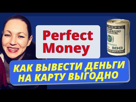 Perfectmoney Перфект мани как вывести деньги с Perfect Money вывод на карту