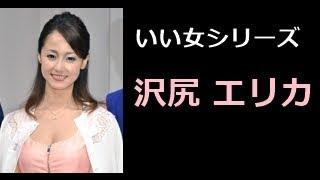 沢尻 エリカ(さわじり エリカ)【 いい女 厳選 50pics! 】 【チャンネ...